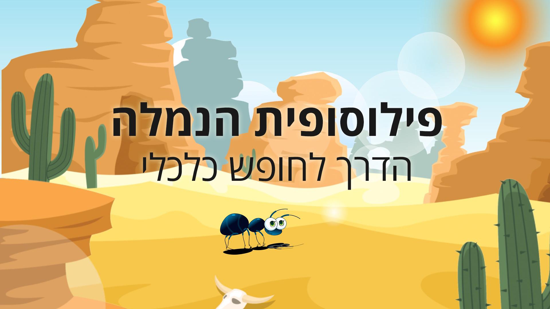 פילוסופית הנמלה - הדרך לחופש כלכלי
