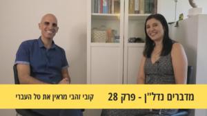 מדברים נדלן- טל העברי- עסקאות מושע