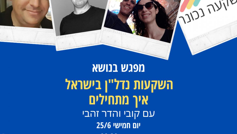 """השקעות נדל""""ן בישראל- איך מתחילים?"""