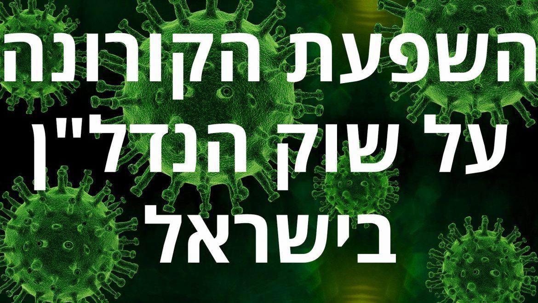 """איך ישפיע וירוס הקורונה על שוק הנדל""""ן בישראל"""